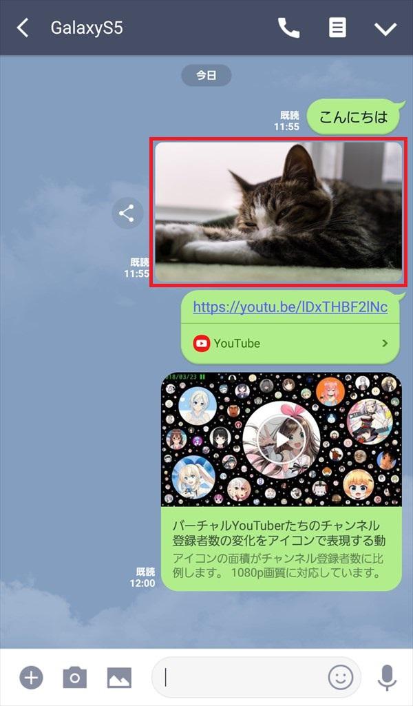 LINEアプリ_トークルーム_写真と動画