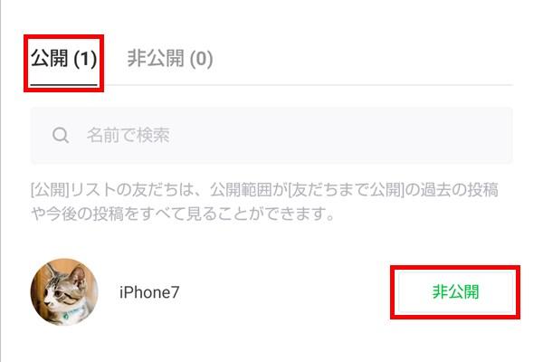 Android版LINE_友だちの公開設定