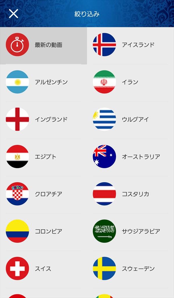 NHK_W杯アプリ_動画_絞り込み