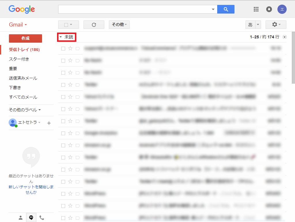Web版Gmail_受信トレイ_未読メールが先頭に表示_2018-06-04