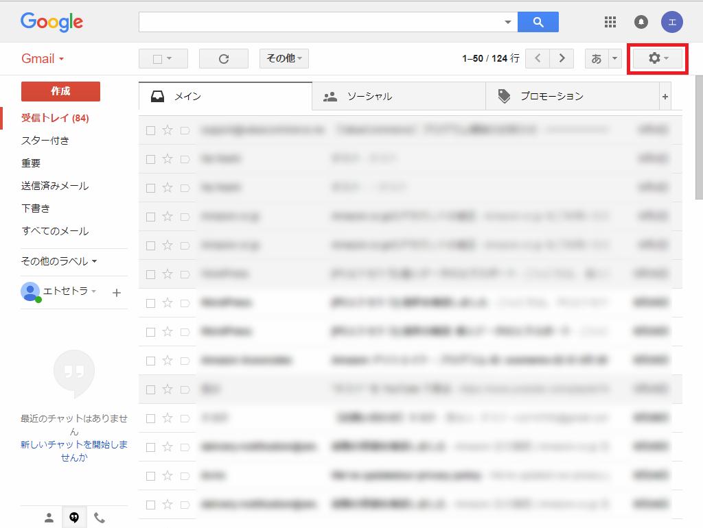 Web版Gmail_受信トレイ