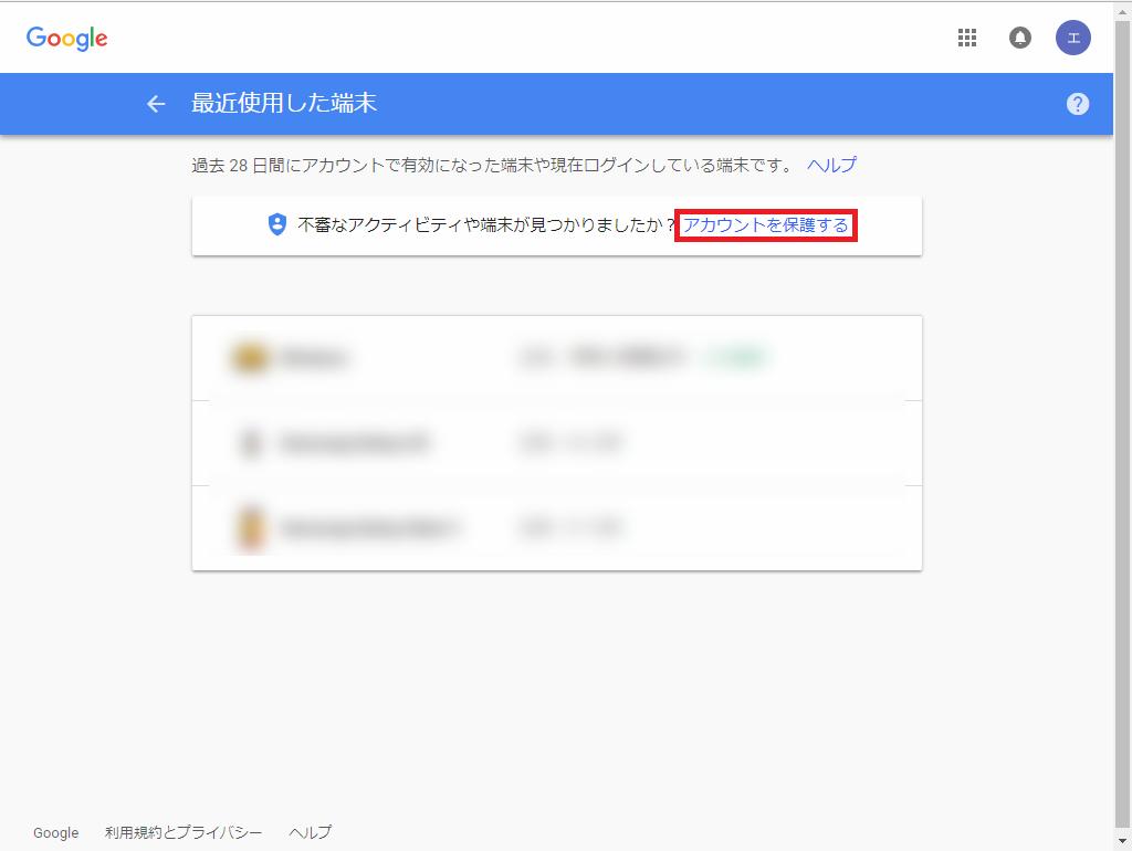 Google_最近使用した端末_2018-06-03