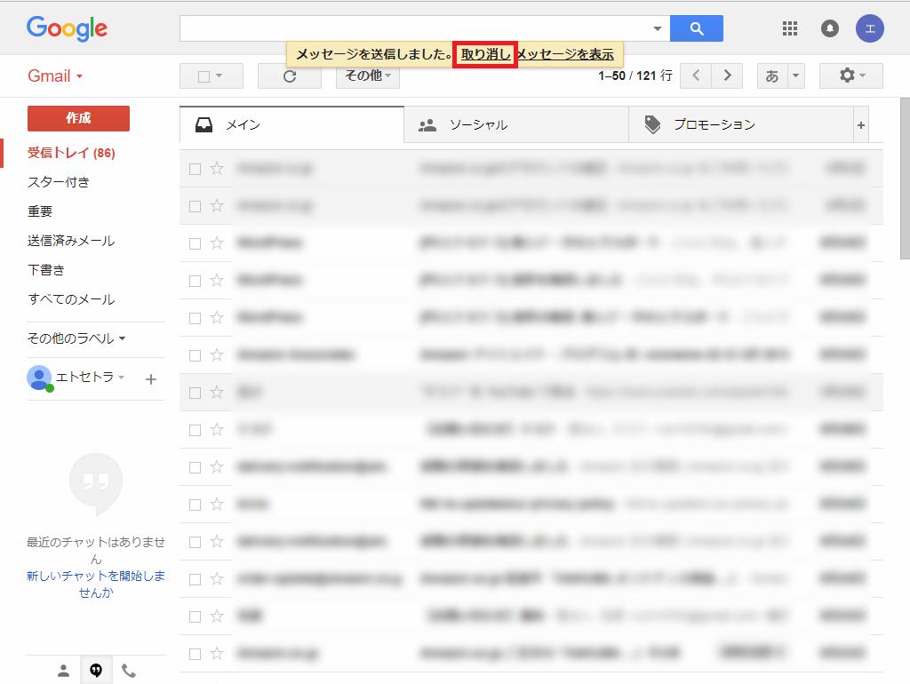 Web版Gmail_メッセージを送信しました_取り消し_2018-06-03