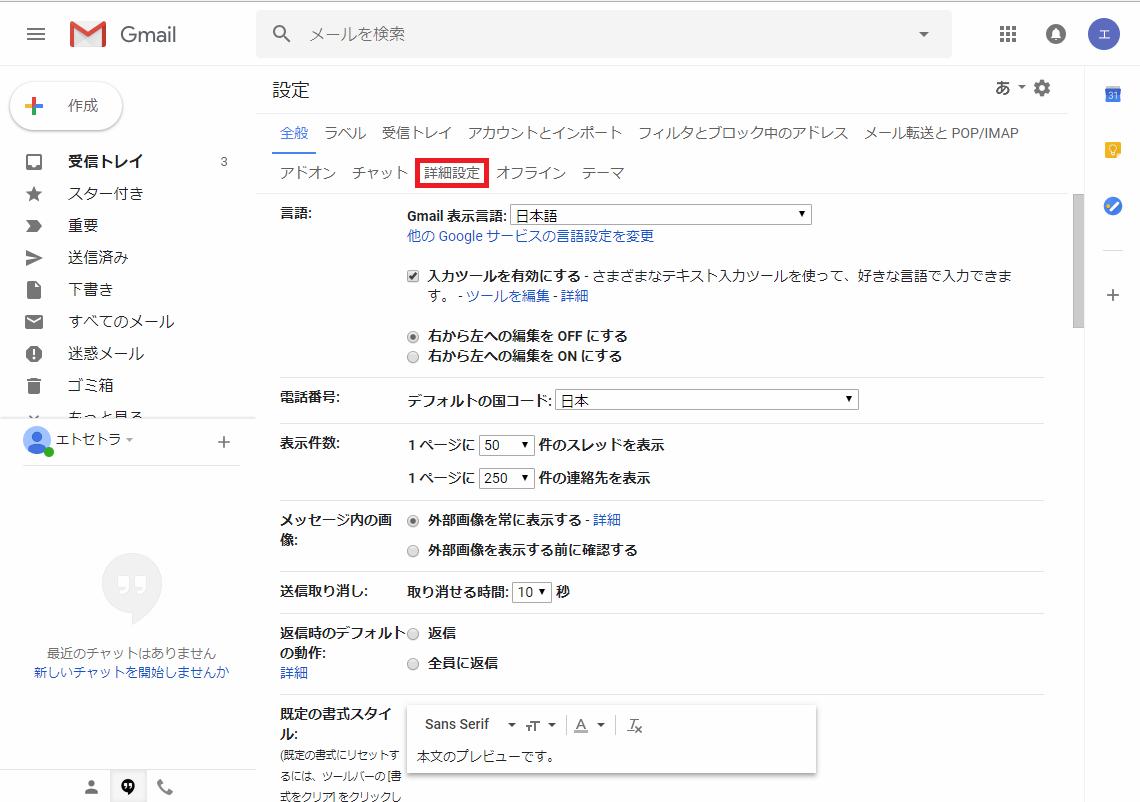Web版Gmail_設定