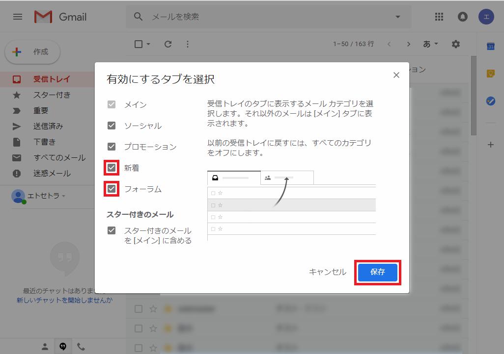 Web版Gmail_有効にするタブを選択