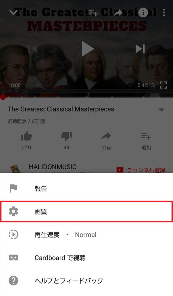 YouTubeアプリ_画質_2018-06-01