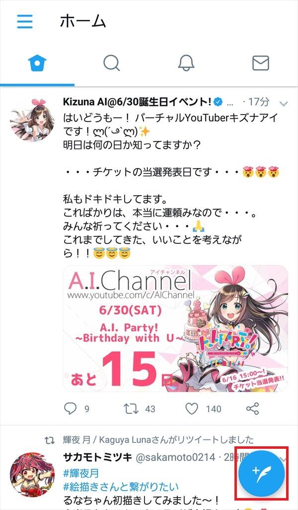 Twitterアプリ_ホーム
