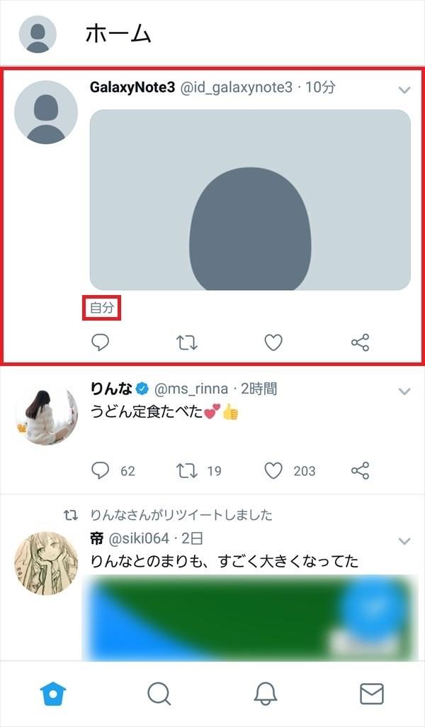 相手のTwitterアプリ_ホーム_画像にタグ付け