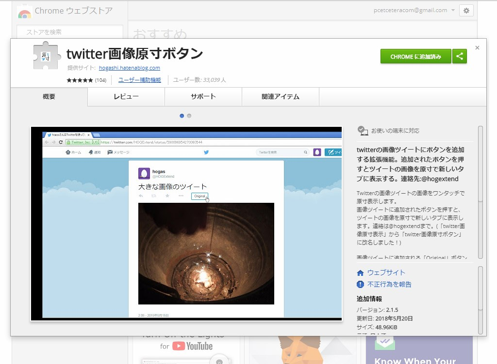 Chrome拡張機能_twitter画像原寸ボタン