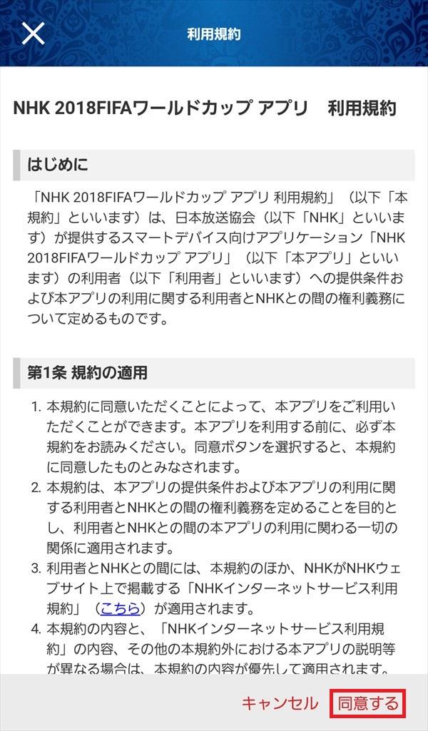 NHK 2018 FIFA ワールドカップアプリ_利用規約