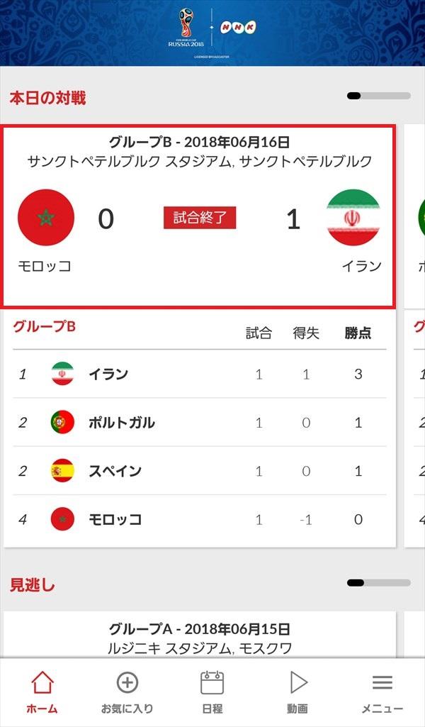 NHK 2018 FIFA ワールドカップアプリ_ホーム_本日の対戦