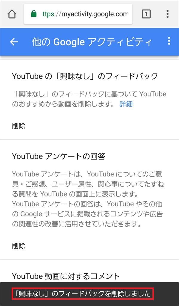 他のGoogleアクティビティ_YouTubeの「興味なし」のフィードバック2_2018-06-01