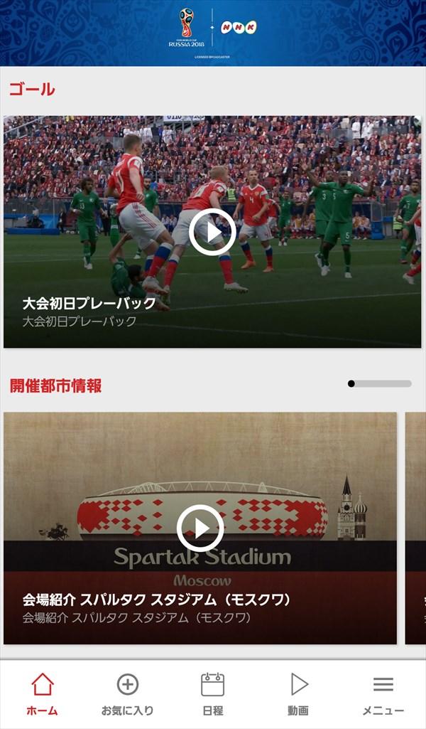 NHK_W杯アプリ_ホーム_ゴール_開催都市情報