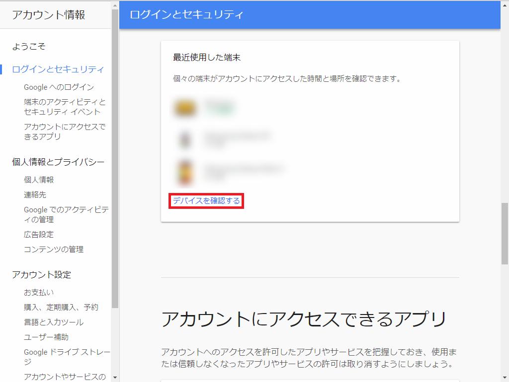 Google_ログインとセキュリティ_最近使用した端末_2018-06-03