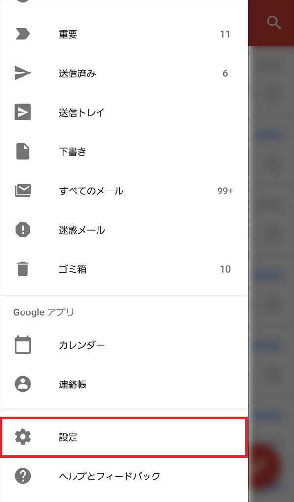 Gmailアプリ_メニュー_設定_2018-06-05