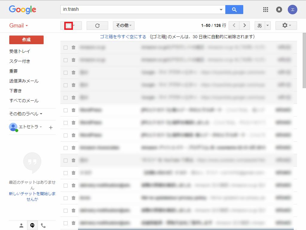 Web版Gmail_ゴミ箱_2018-06-03