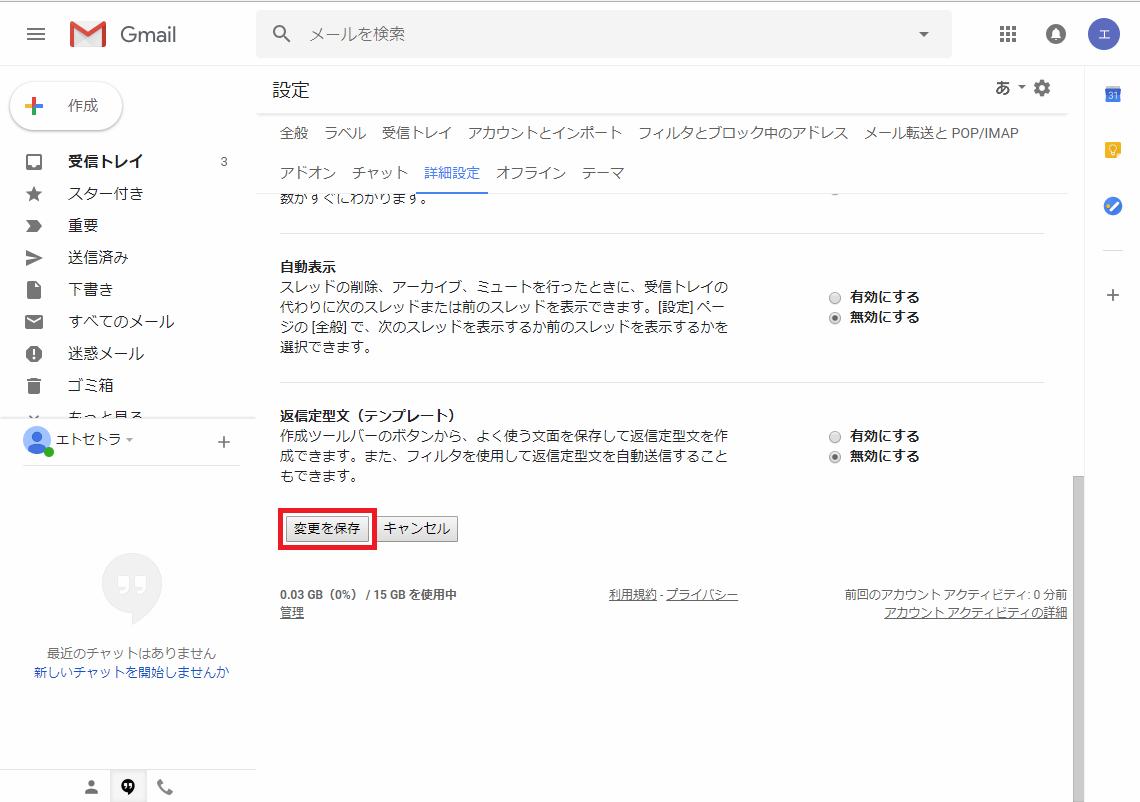 Web版Gmail_詳細設定_変更を保存