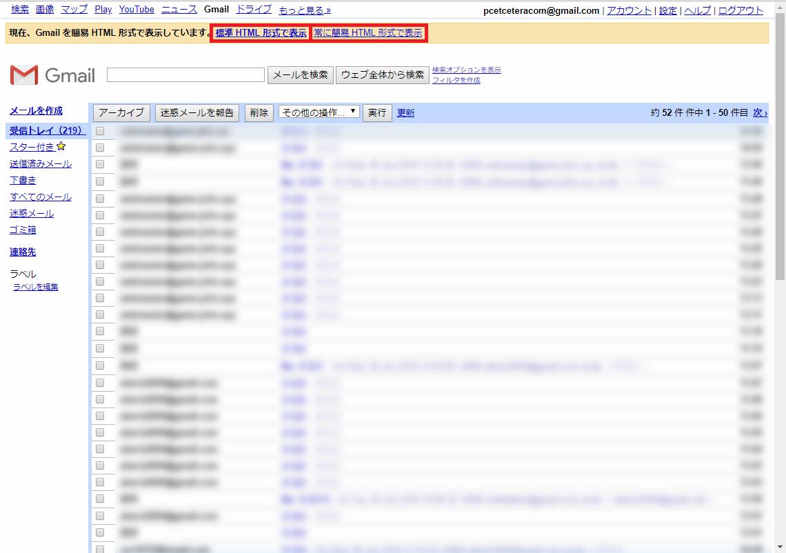 Web版Gmail_受信トレイ_簡易HTML形式