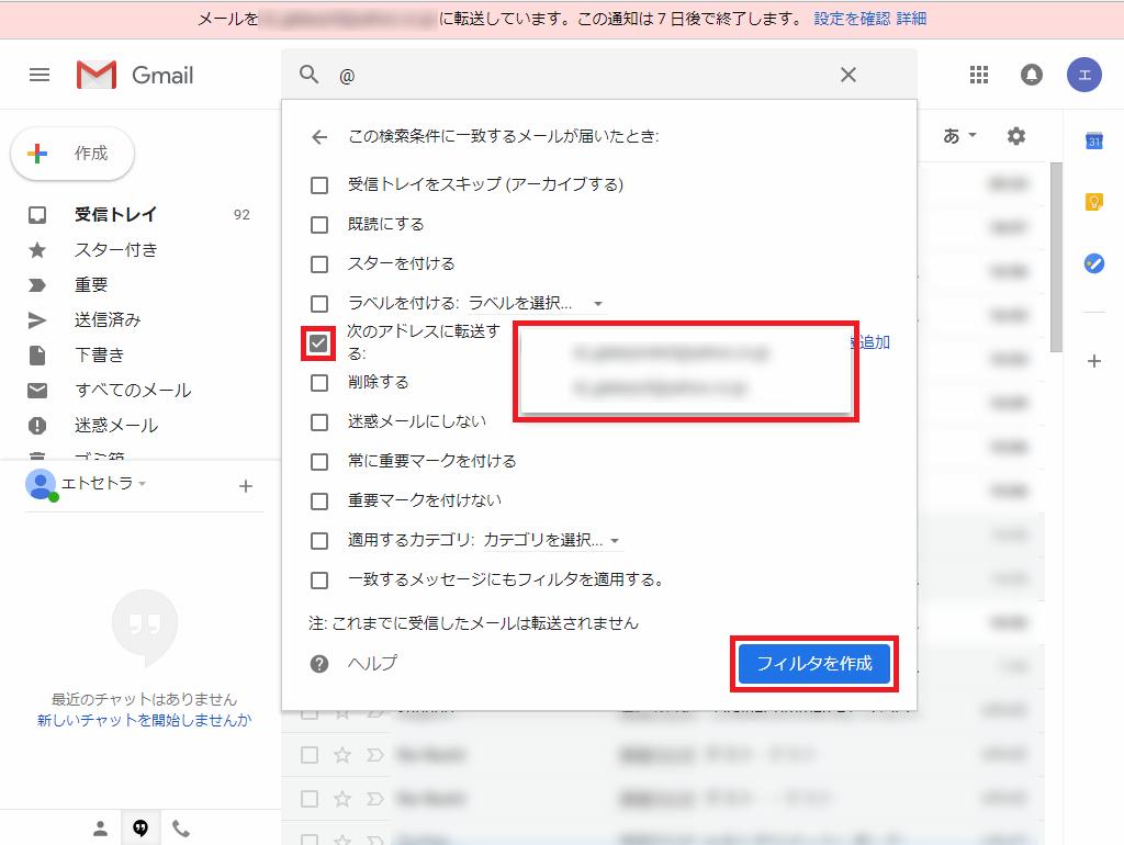Web版Gmail この条件に一致するメールが届いたとき