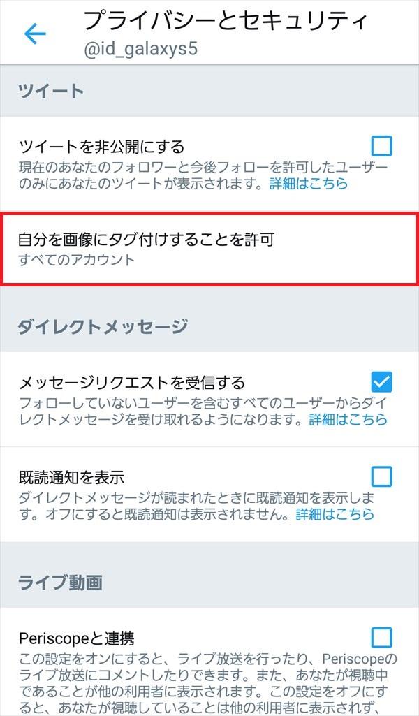 Twitterアプリ_設定_自分を画像にタグ付けすることを許可