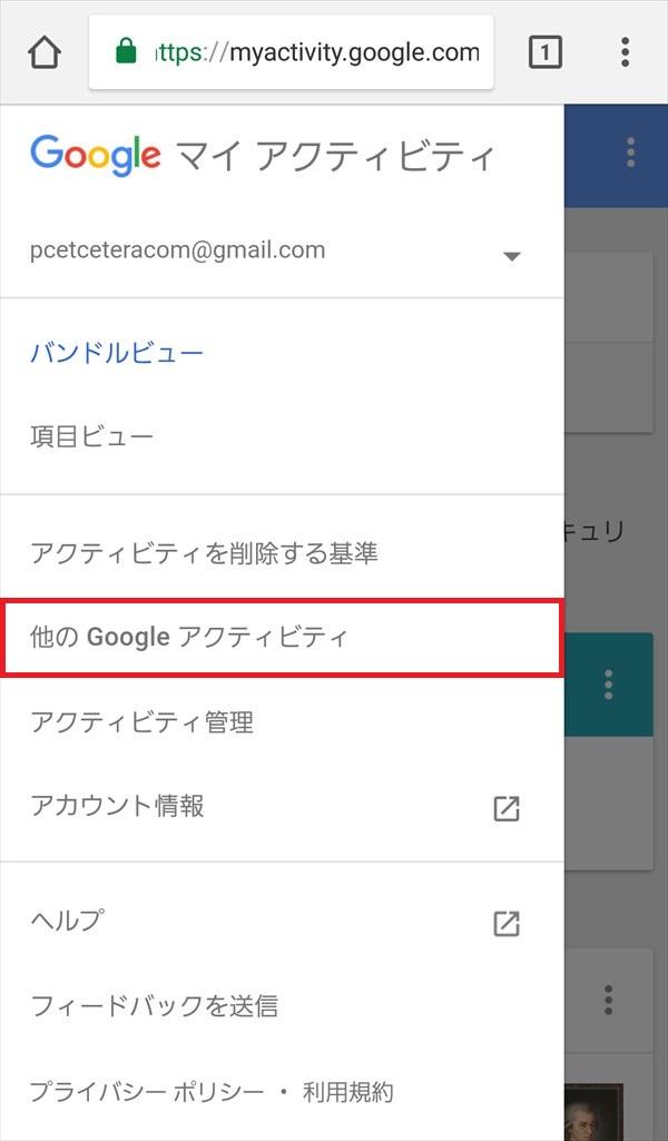 Googleマイアクティビティ_メニュー_2018-06-01