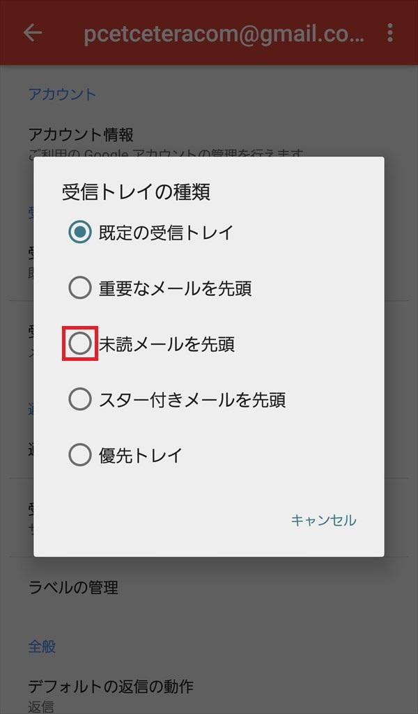 Gmailアプリ_設定_アカウント_受信トレイの種類_ポップアップ_2018-06-05