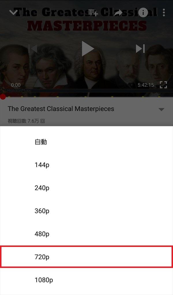 YouTubeアプリ_画質_解像度一覧_2018-06-01