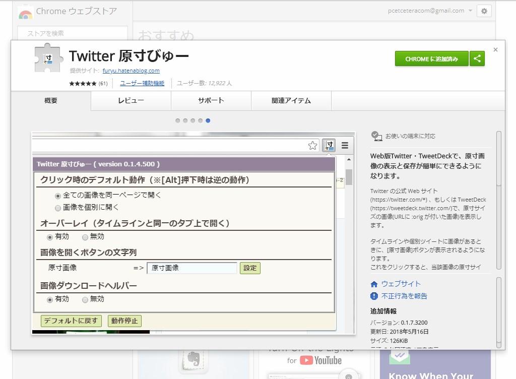 Chrome拡張機能_Twitter原寸びゅー