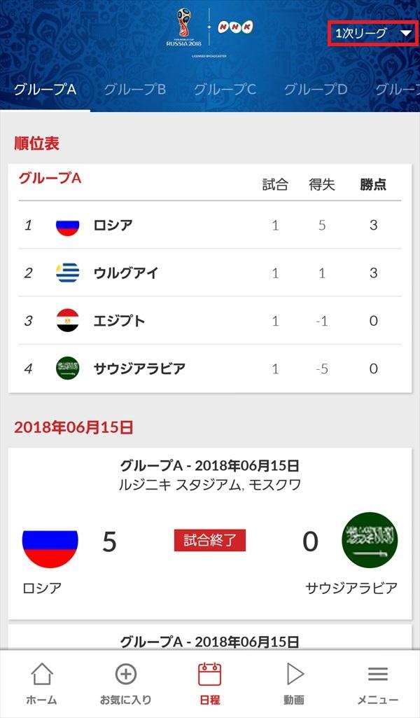 NHK_W杯アプリ_日程