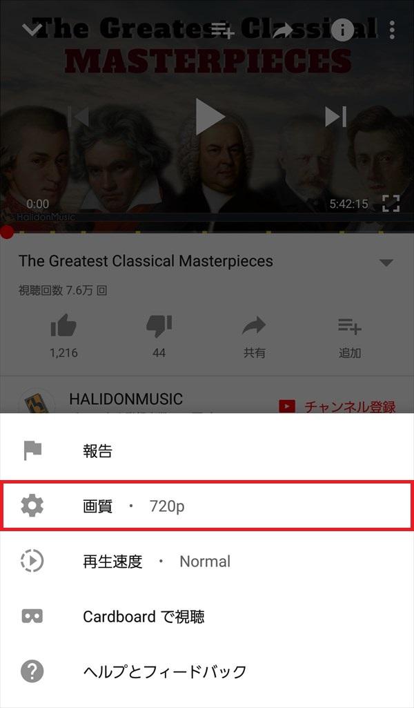 YouTubeアプリ_画質2_2018-06-01