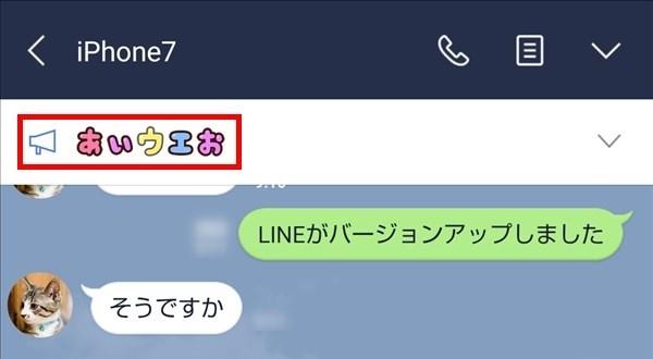 LINE_アナウンス_テキスト_デコ_絵文字