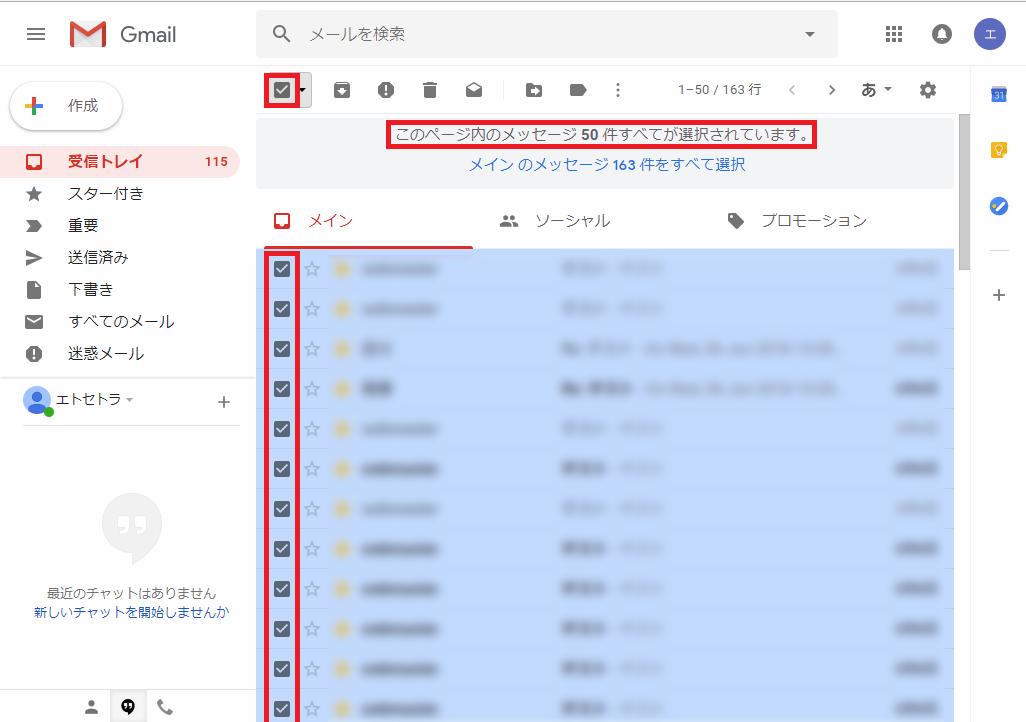 Web版Gmail_このページ内のメメッセージ0件を選択されています。