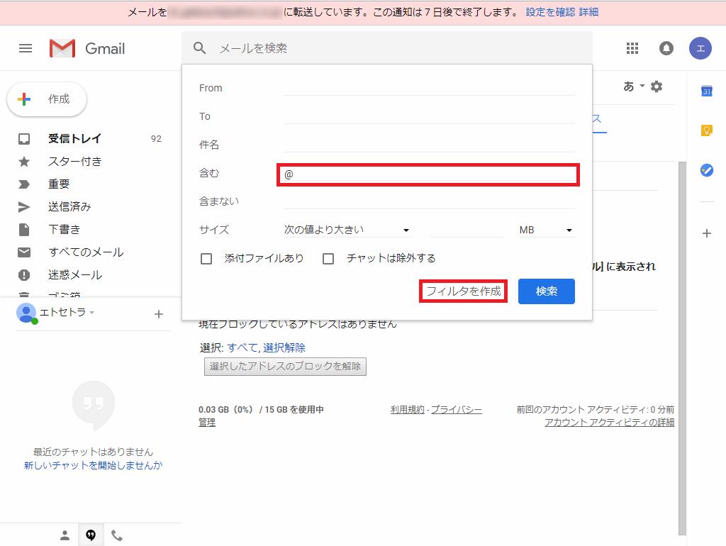 Web版Gmail 設定_新しいフィルタを作成