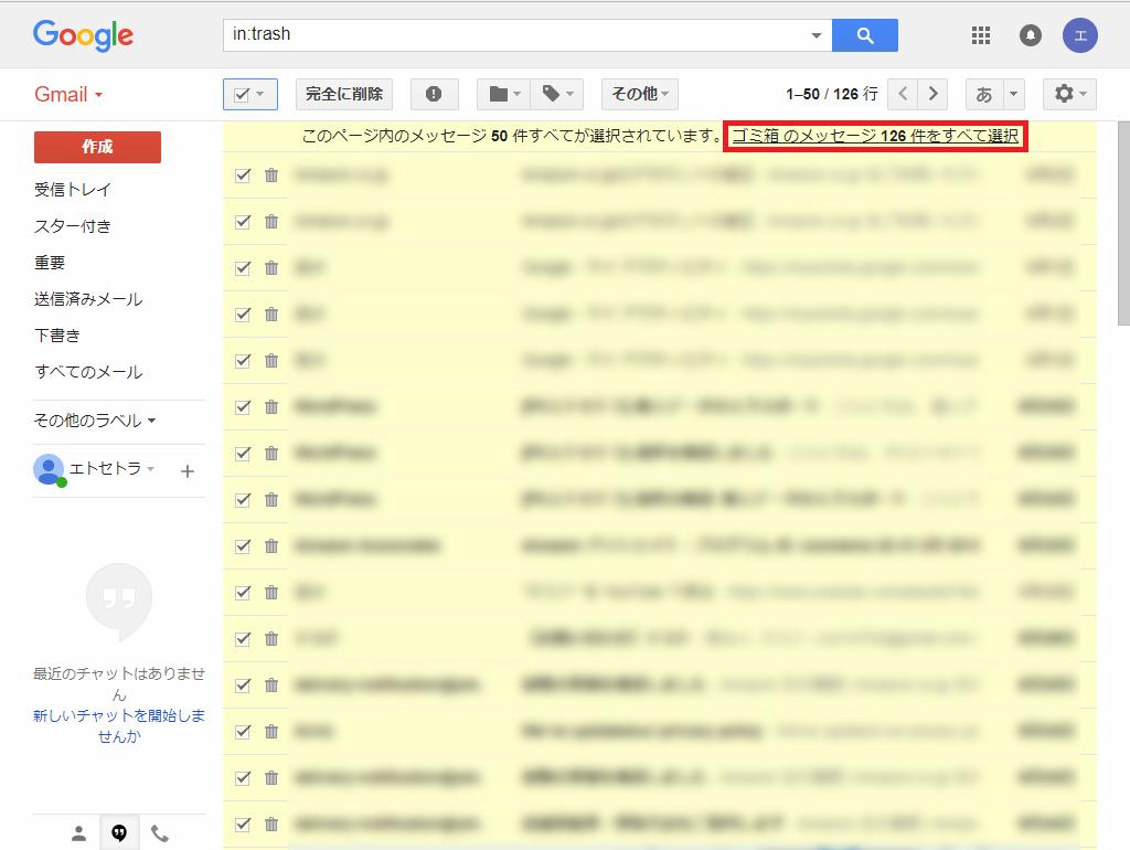 Web版Gmail_ゴミ箱_すべてのメッセージを選択2_2018-06-03