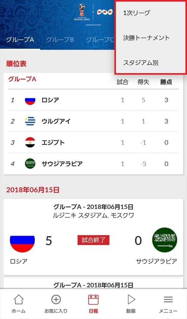 NHK_W杯アプリ_日程_ポップアップ