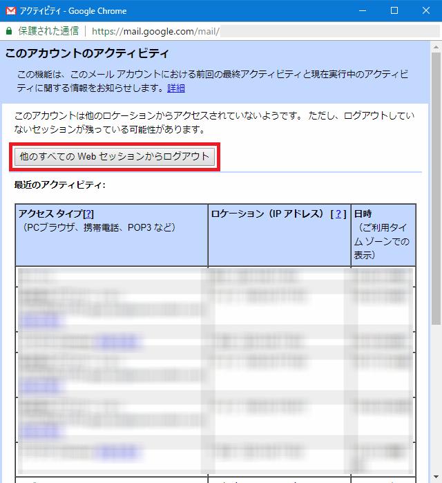 Web版Gmail_このアカウントのアクティビティ1
