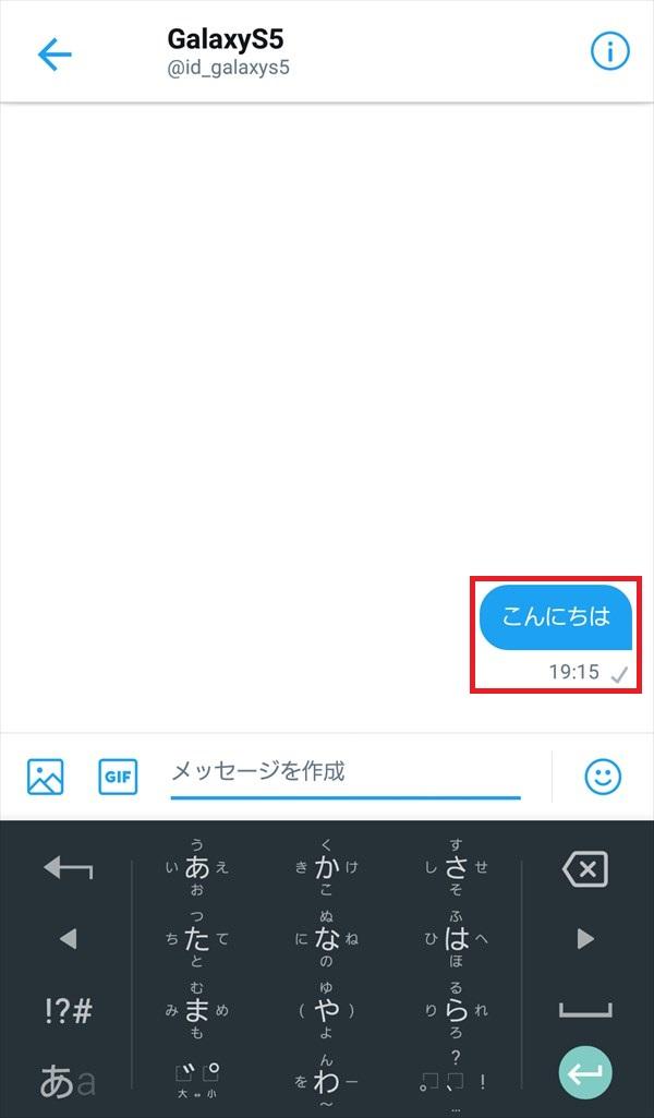 Twitterアプリ_ダイレクトメッセージ表示
