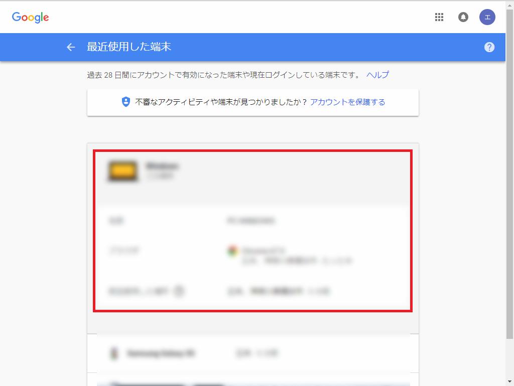 Google_最近使用した端末_各端末詳細_2018-06-03