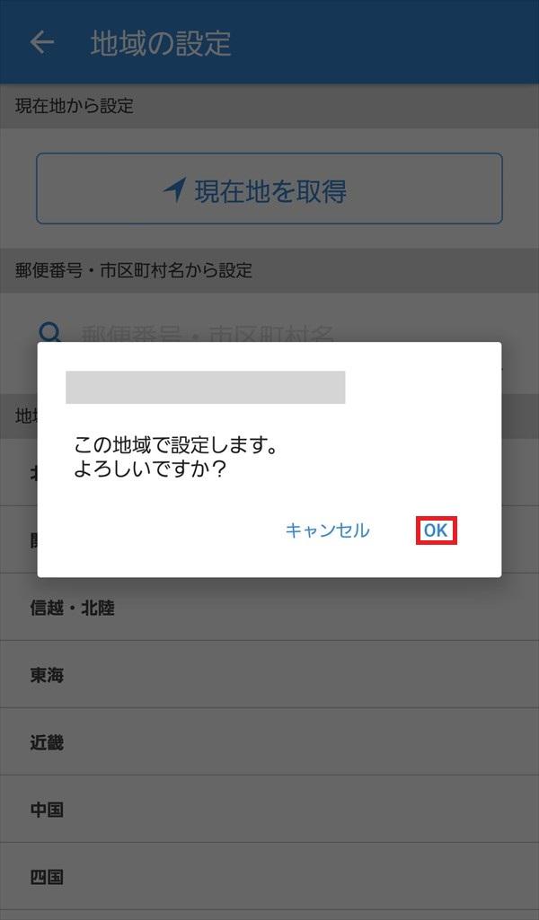 Y防災速報_地域名_ポップアップ