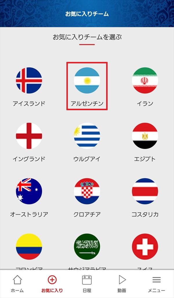 NHK_W杯アプリ_お気に入り