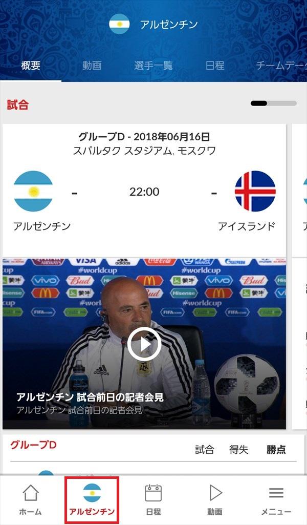 NHK_W杯アプリ_お気に入り_アルゼンチン