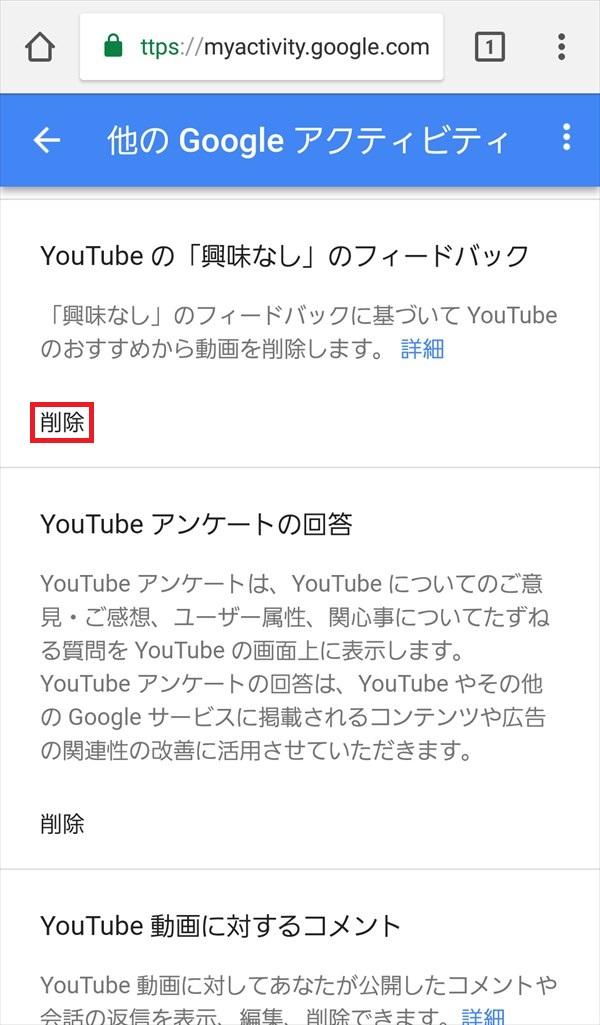 他のGoogleアクティビティ_YouTubeの「興味なし」のフィードバック_2018-06-01