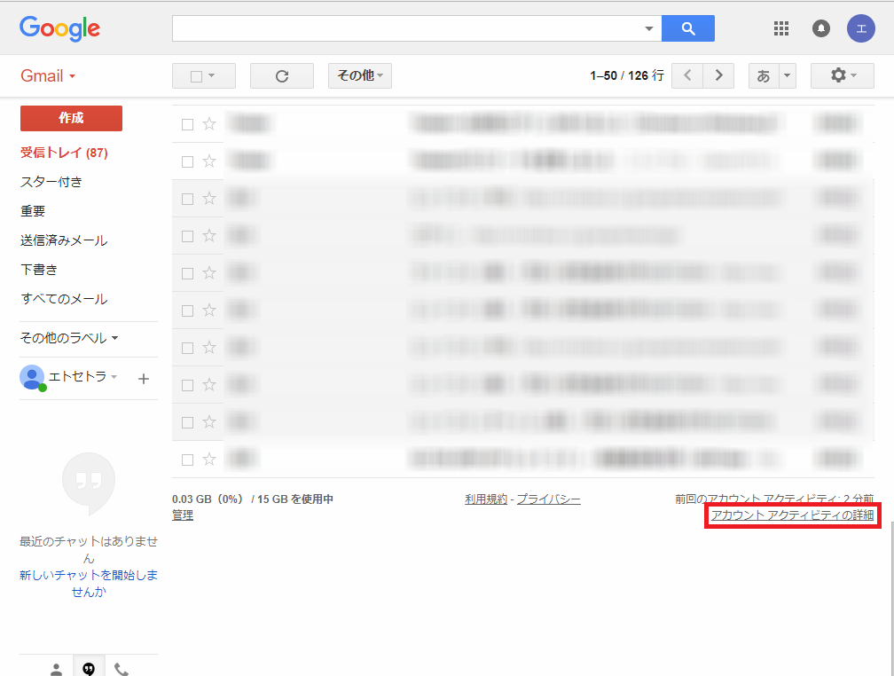 Web版Gmail