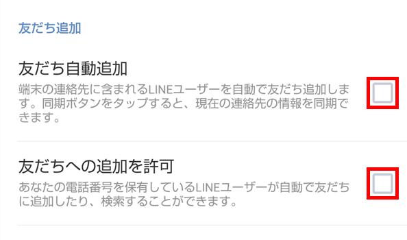 Android版LINE_友だち自動追加_友だちへの追加を許可