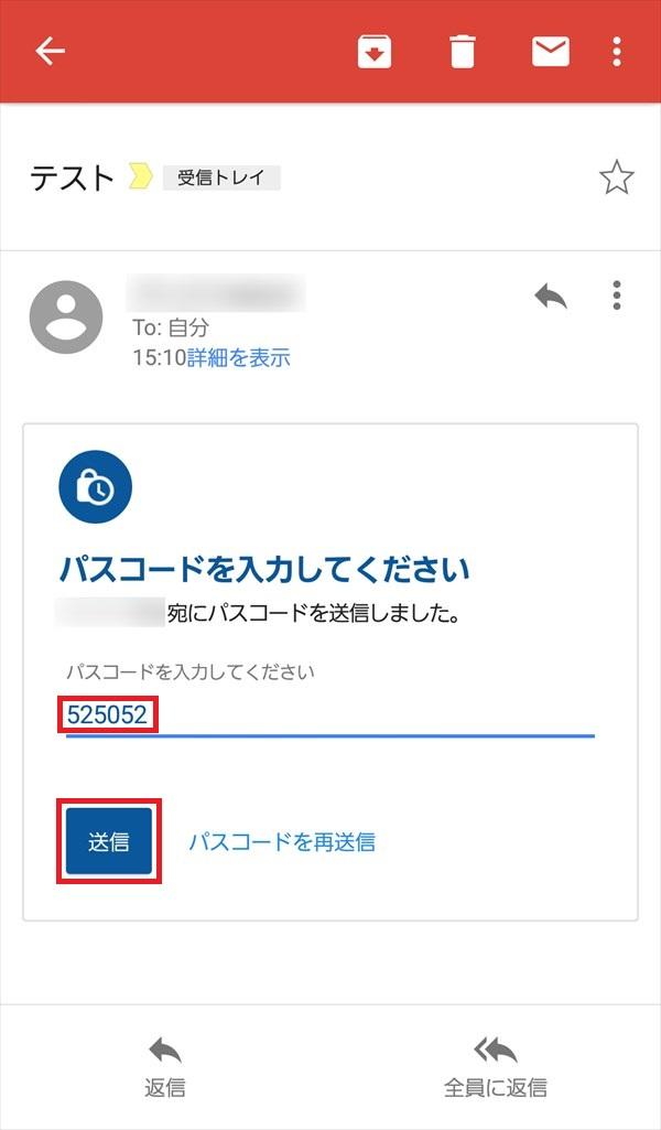 Gmailアプリ_パスコードを入力してください