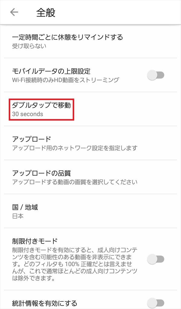 YouTubeアプリ_全般2_2018-06-01