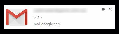 Gmail_デスクトップ通知