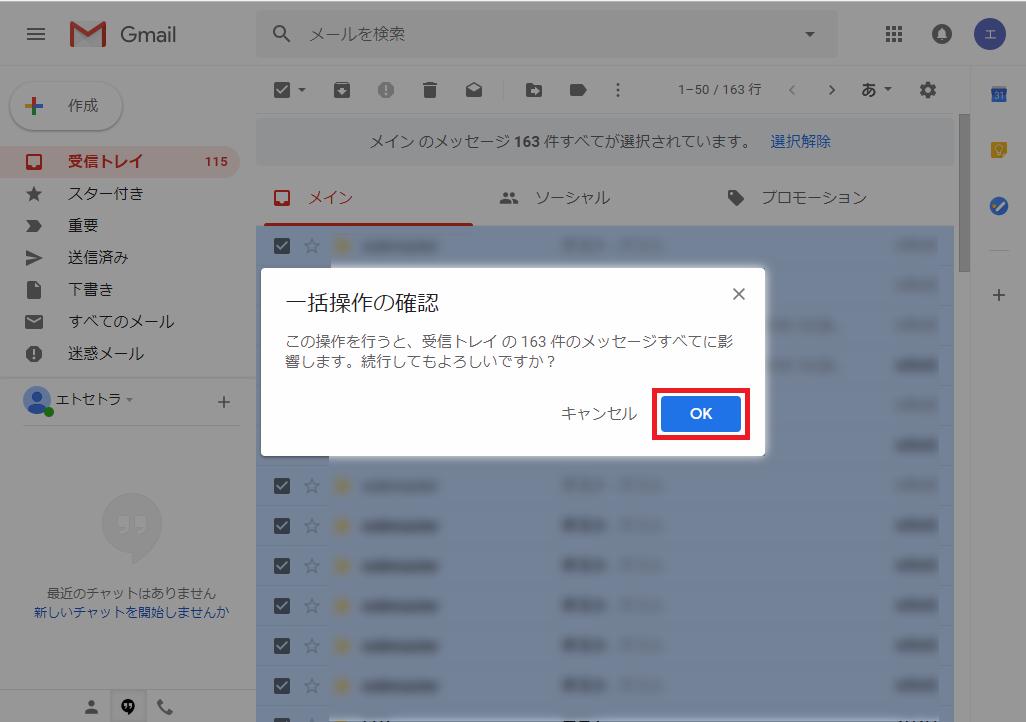 Web版Gmail_以下つ操作の確認