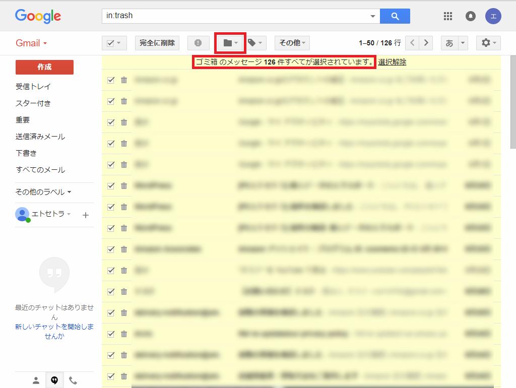 Web版Gmail_ゴミ箱_メッセージすべてが選択されています_2018-06-03