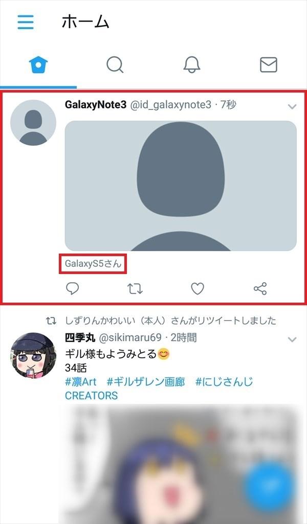 Twitterアプリ_ホーム_タグ付けした画像をツイート